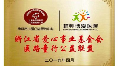 """喜讯,余姚小强公益首个加入浙江省爱心事业基金会""""医路童行""""公益联盟"""