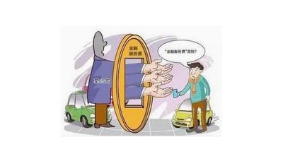 中消协:汽车销售金融服务应明码标价 杜绝强制交易
