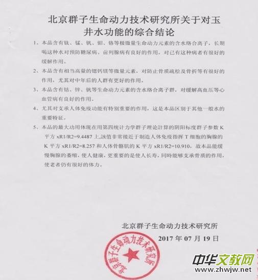 """万家福创始人杨舜凯:带着环保使命创业,做大健康产业的""""追梦人"""""""
