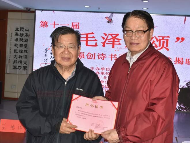 """第11届""""毛泽东颂""""原创诗书画征稿评选在京揭晓"""