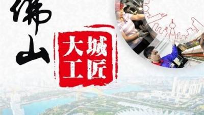 """广东佛山官方选出30名""""大城工匠"""""""