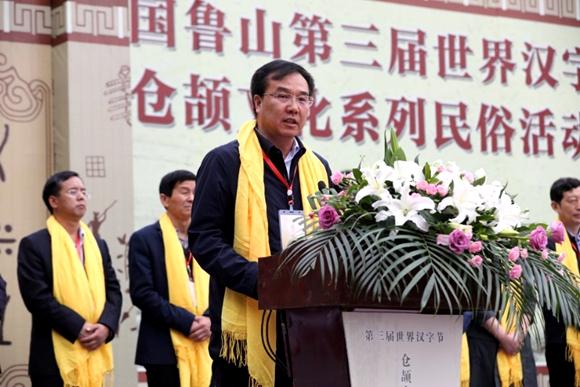 中国(鲁山)第三届世界汉字节仓颉文化系列民俗活动在鲁山县开幕