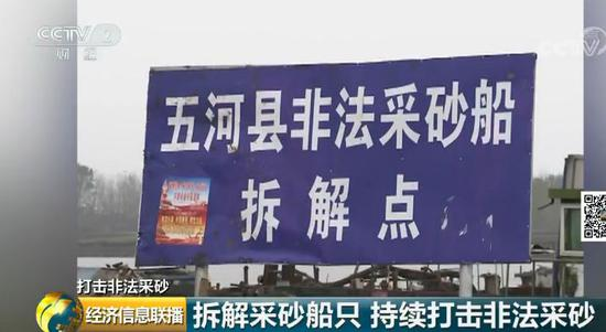"""央视曝光:采砂团伙头目潜伏当厨子 """"卧底""""治沙办"""