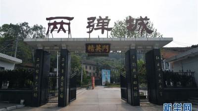 """历史的天空将永远镌刻他们的名字——探访中国""""两弹城"""""""