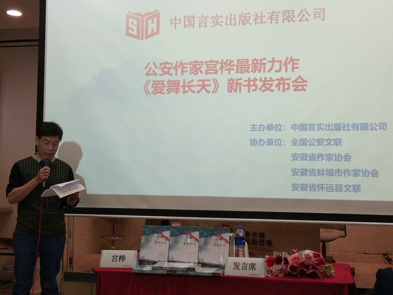江淮公安作家      小说京城首发 —宫桦长篇小说《爱舞长天》在西单北京图书大厦举行发布会