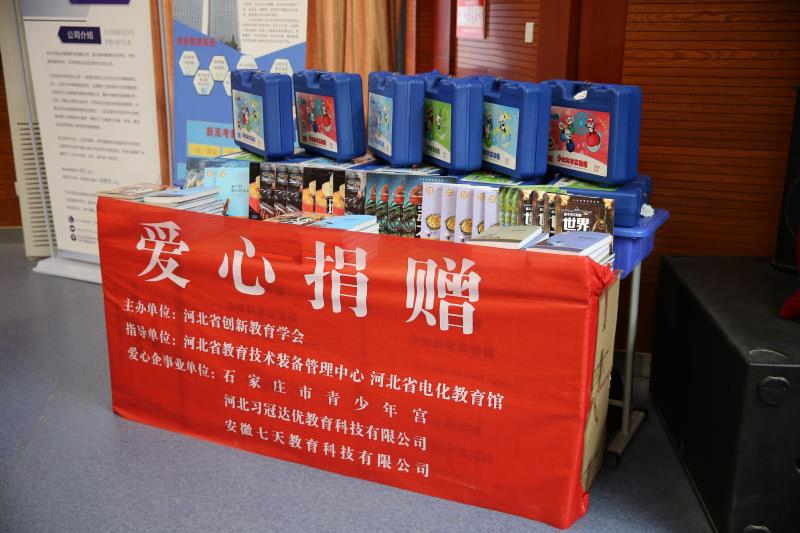 河北省中小学科学素养提升行动正式启动
