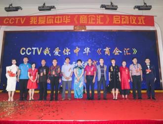 CCTV我爱你中华《商企汇》、315记者摄影家网广东站上线启动仪式举行