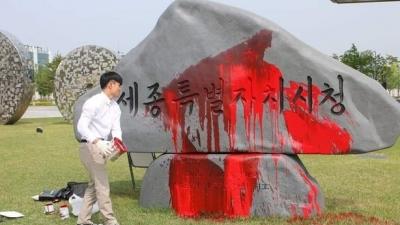 朴槿惠题词石碑被泼红油漆 花2.6万元修复