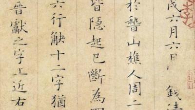 这是宋朝最美的小楷,1000年来几乎无人能与之比肩!
