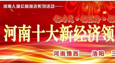 豫商新榜样-河南十大新经济领军人物(郑州、开封)评出