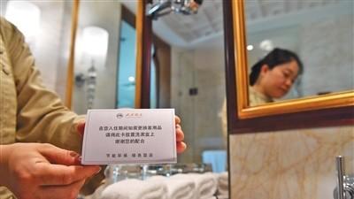 """北京文旅局:着手调研 50家酒店或将限供""""六小件"""""""