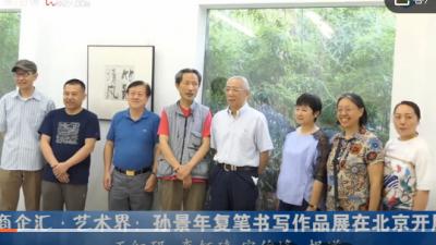 孙景年复笔书写作品展北京798翰·艺术中心开展