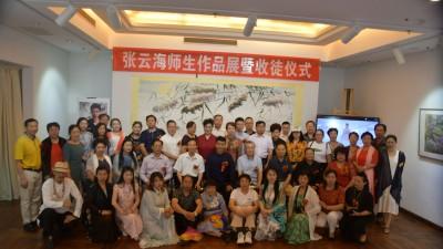 张云海师生书画作品展暨收徒仪式在北京隆重举行
