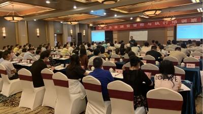 余姚市经信局举办中小企业运营管理与执行培训班