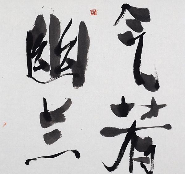 黑白之间——孙景年艺术观后感