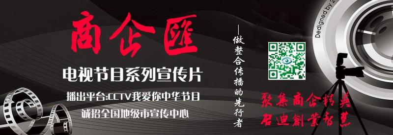 CCTV我爱你中华《商企汇》栏目组征集节目