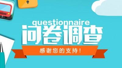 北京市消协开展互联网消费捆绑搭售问题调查问卷