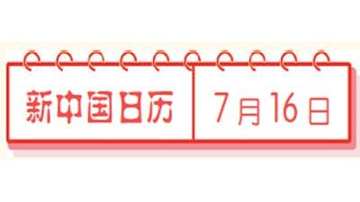 我国具备发射重型卫星的能力(新中国日历)