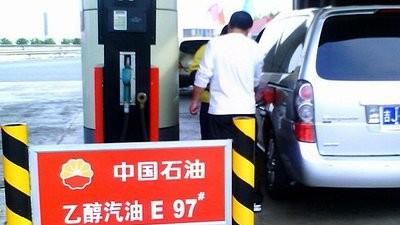 乙醇汽油全国覆盖四大难题待解 建立车用定价机制