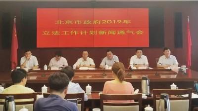 北京明确今年43项立法项目,垃圾分类立法加速进行时!