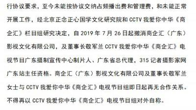 公告声明:关于撤消商企汇(广东)影视文化有限公司,敬军兰CCTV我爱你中华《商企汇》电视节目广东摄制宣传中心制片人、广东省总代理,315记者摄影家网广东站主任资格的决定