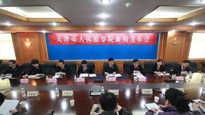 """天津检察有了104个""""专业外脑"""""""