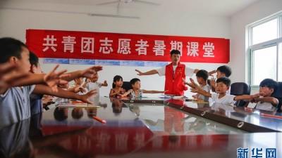 """河南宝丰:""""暑期课堂""""助力山区儿童快乐成长"""