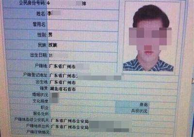 记者探访明星信息地下交易:身份证信息可打包出售