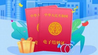 5省市上线电子结婚证 可用于房产过户、子女入学等