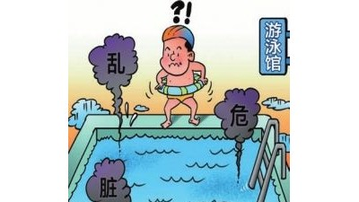 游泳场所隐患调查:细菌超标5倍 救生员开小差