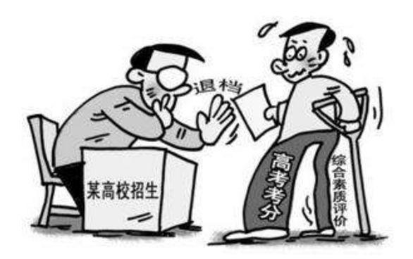 河南考生被北大退档 北大一招生人士:河南招办违规 北大没问题
