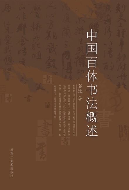 """""""百体书法""""将在北京艺博会登场"""