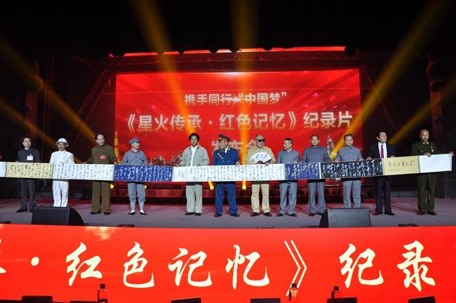 大型红色纪录片《星火传承・红色记忆》新闻发布会在京举行