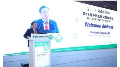第18届中药全球化联盟会议在上海召开…