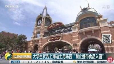 """上海迪士尼禁止自带饮食 多数消费者""""敢怒不敢言"""""""
