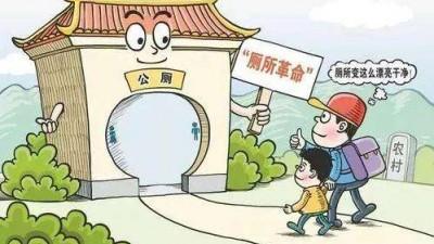 安排70亿!农业农村部今年首次启动农村厕所革命奖补政策