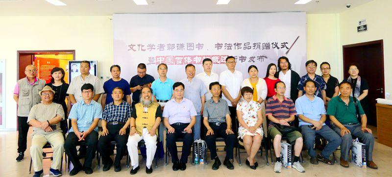 郭谦图书书法作品捐赠暨《中国百体书法概述》新书发布在通州图书馆举办