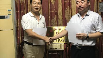 深圳世纪复兴健康管理有限公司与京视网手机台签约启动仪式在京视网手机台文化科技频道举行