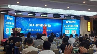 """""""新型显示技术及应用推介会""""在郑州举行"""