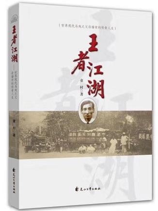 《王者江湖》的史料价值与文学意义
