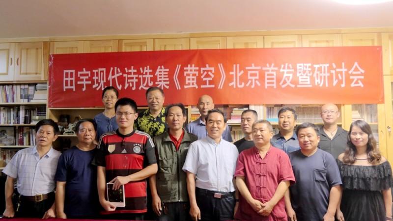 田宇现代诗选集《萤空》首发暨研讨会在北京文心书院成功举办