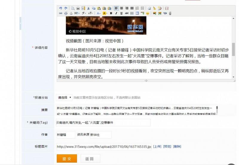 315记者摄影家网如何会员中心投稿