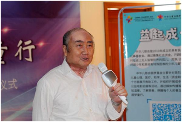 """爱心传递 圆梦童行""""-""""庆祝新中国成立70周年暨中华少"""