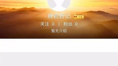 """790万粉的""""大V""""侮辱革命烈士江姐,被封了"""