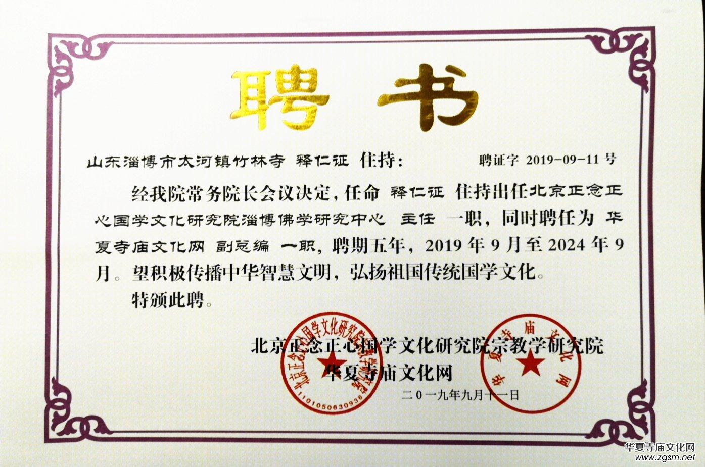 关于成立北京正念正心国学文化研究院淄博佛学研究中心的决定