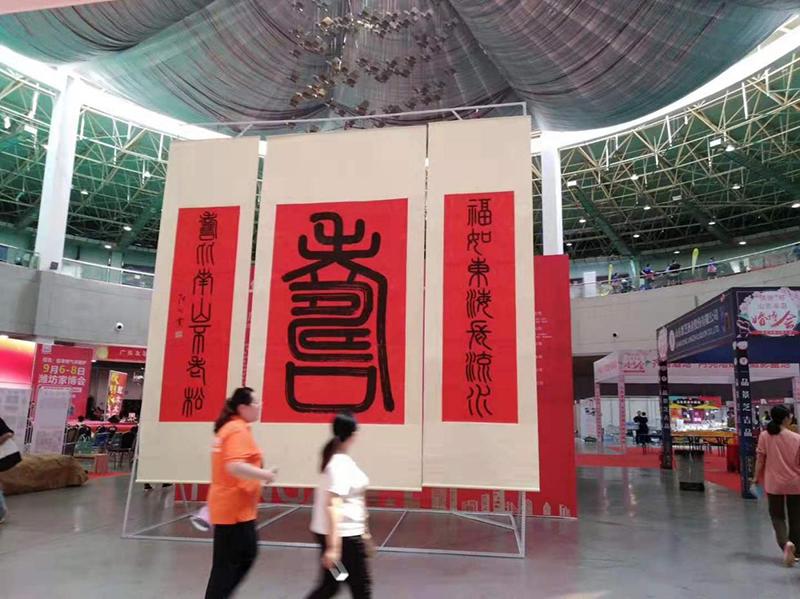 张殷实巨幅榜书作品亮相2019山东半岛婚博会引关注