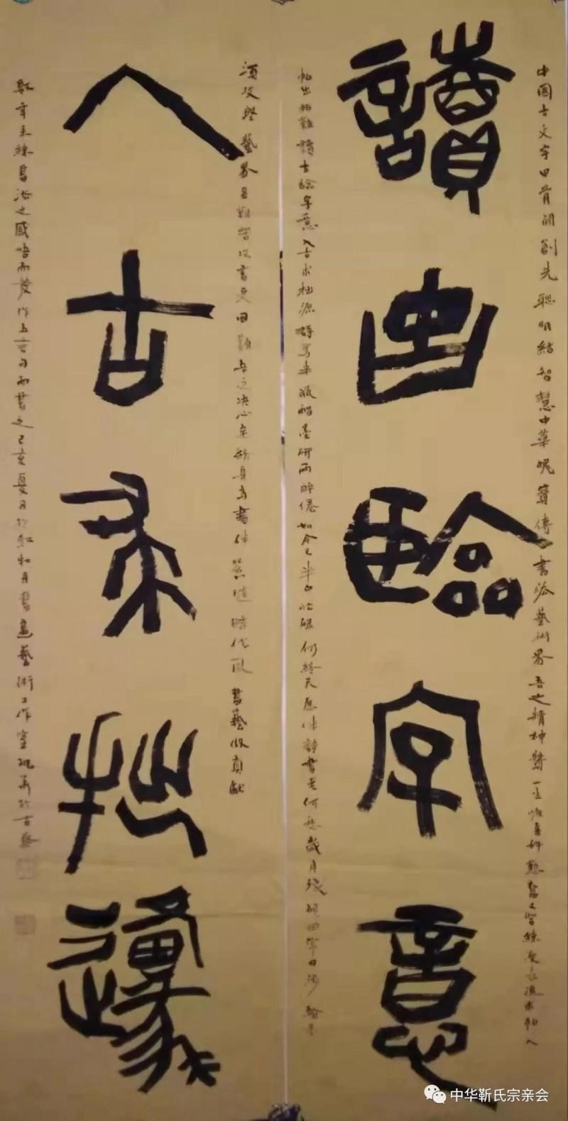 靳氏文化节暨靳氏书画研讨会十月七日将在新郑靳家寨靳氏祠堂举行