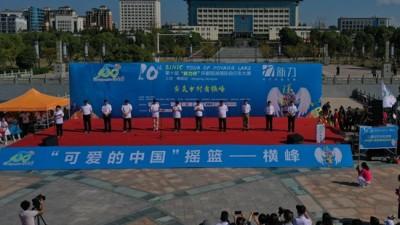 江西横峰:第十届环鄱阳湖国际自行车大赛今日开赛