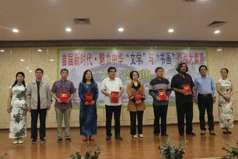 魅力中华文学与书画作品大奖赛颁奖典礼在遵化召开
