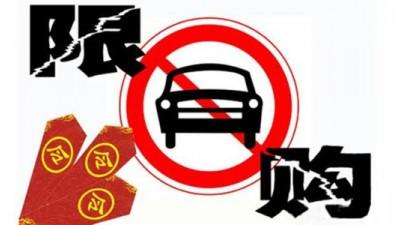 国家发改委:广深已放宽或取消汽车限购,有条件地区会跟进